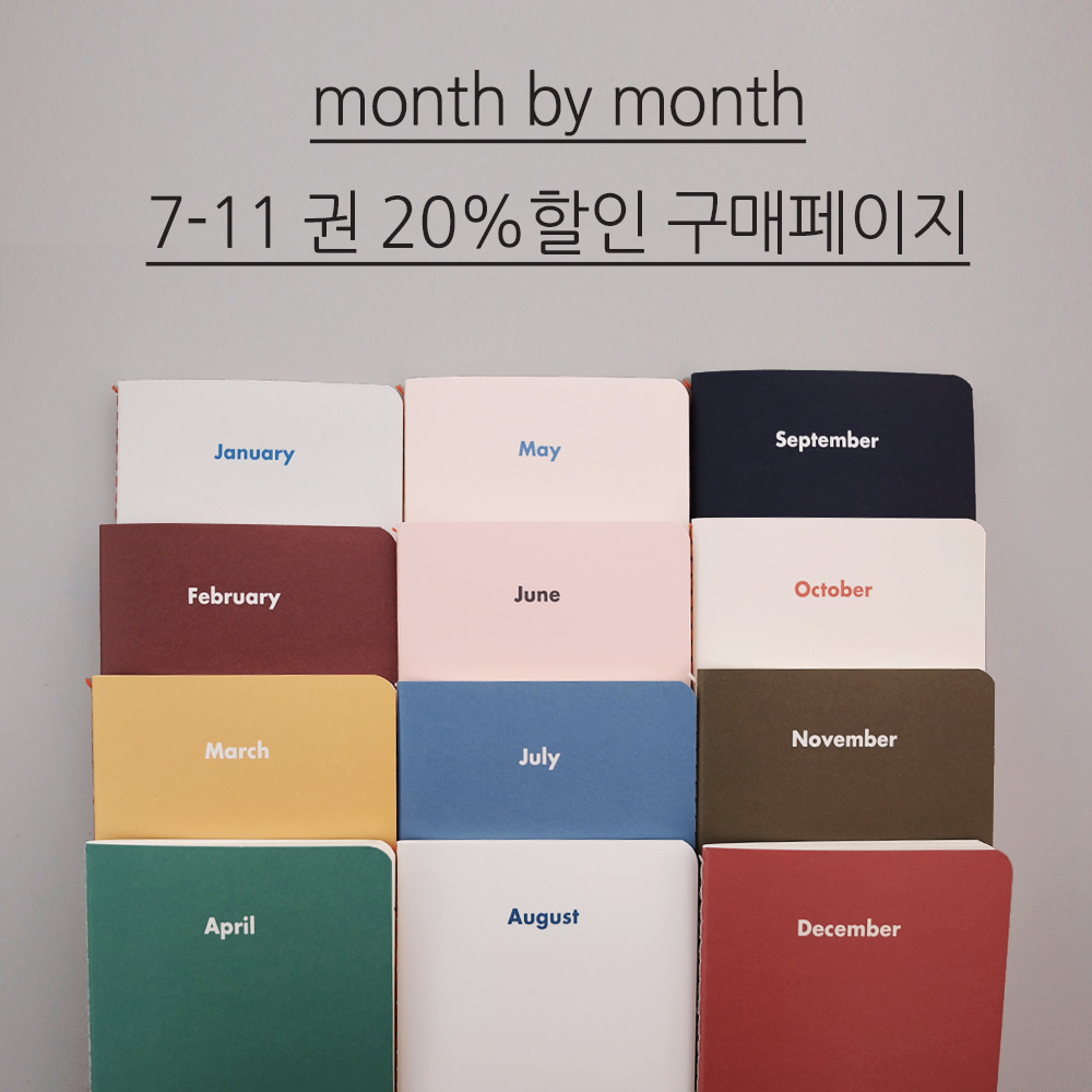 [Diary] Month by month_ 7-11권구매창