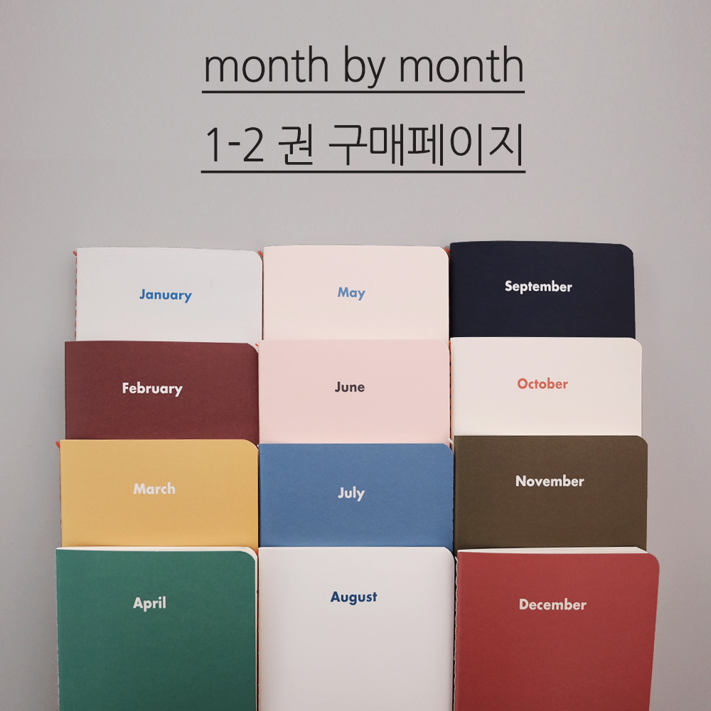 [Diary] Month by month_1-2권 구매